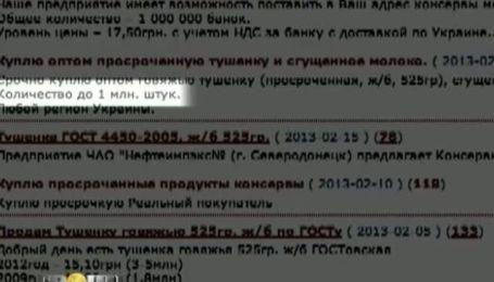 Просроченные консервы в Украине не уничтожают, а скармливают населению