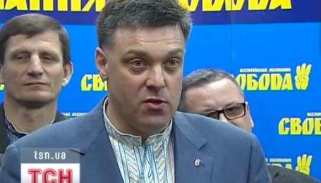 """""""Свобода"""" думает выдвигать ли Юлию Тимошенко кандидатом в президенты"""