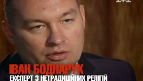Під маскою православних священиків на українців полюють сектанти-оккультисти