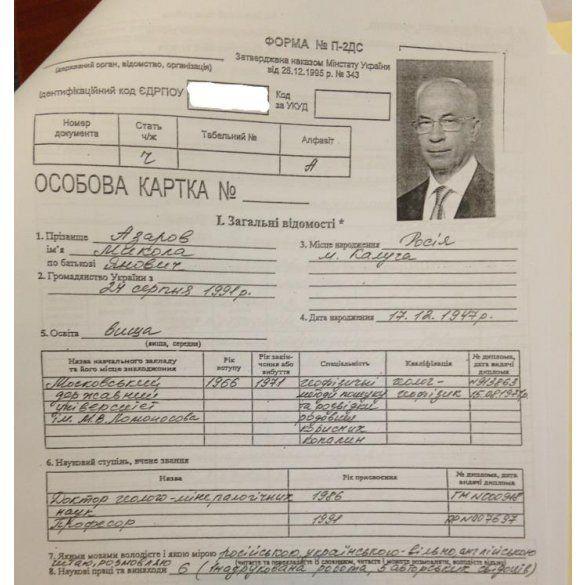 Анкета Азарова