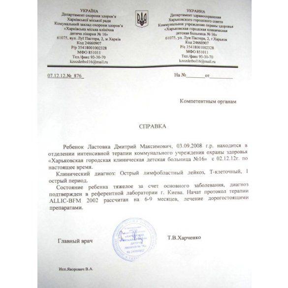 Допомога Дмитру Ластовці_03