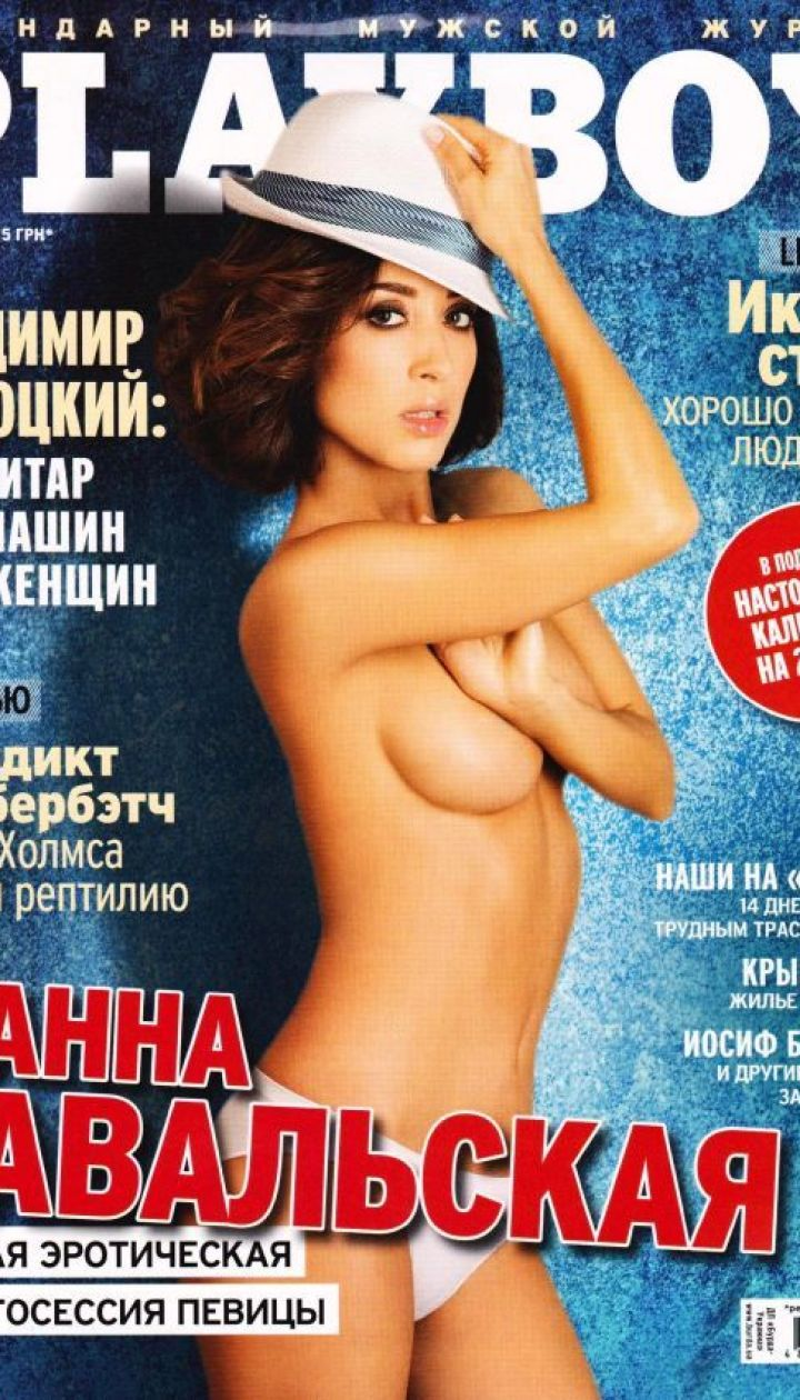 плейбой анны завальской - 10