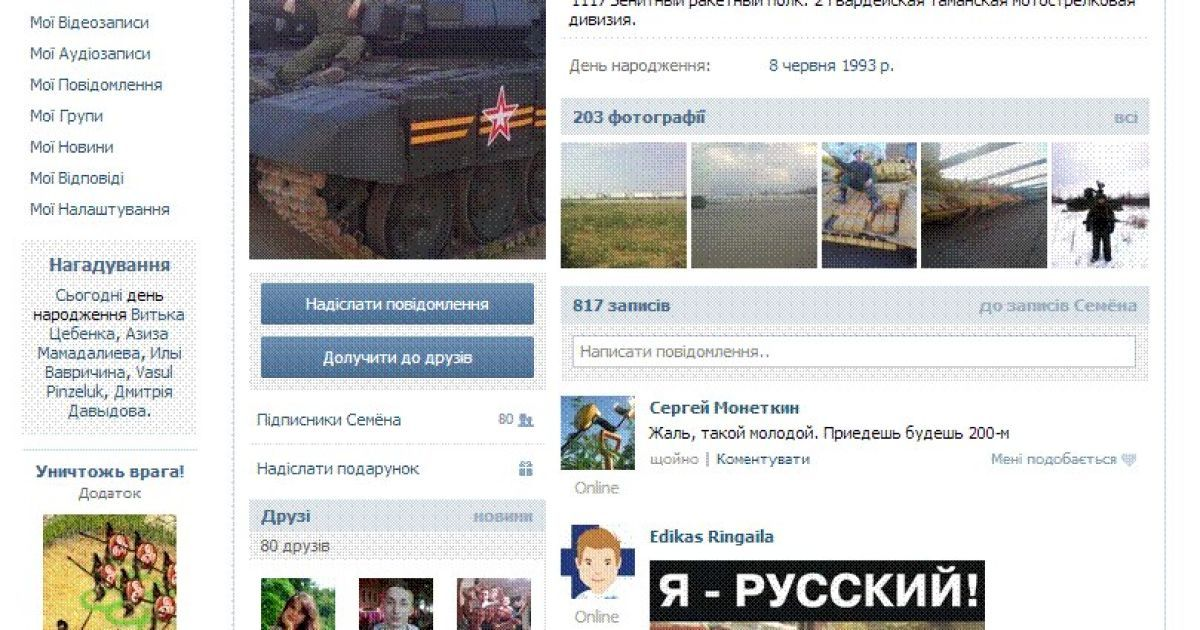 Страница в ВК россиянина Семена Борисова @ Львовская железная дорога