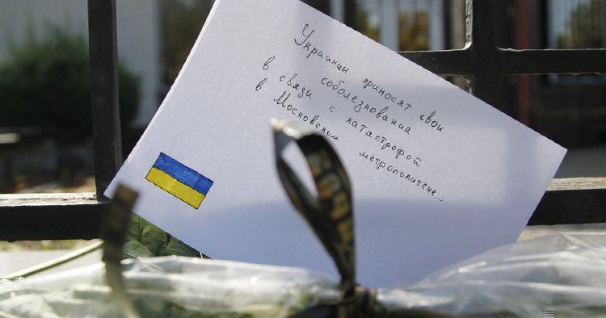 Пам'ять загиблих вшанували під посольством РФ у Києві @ УНІАН