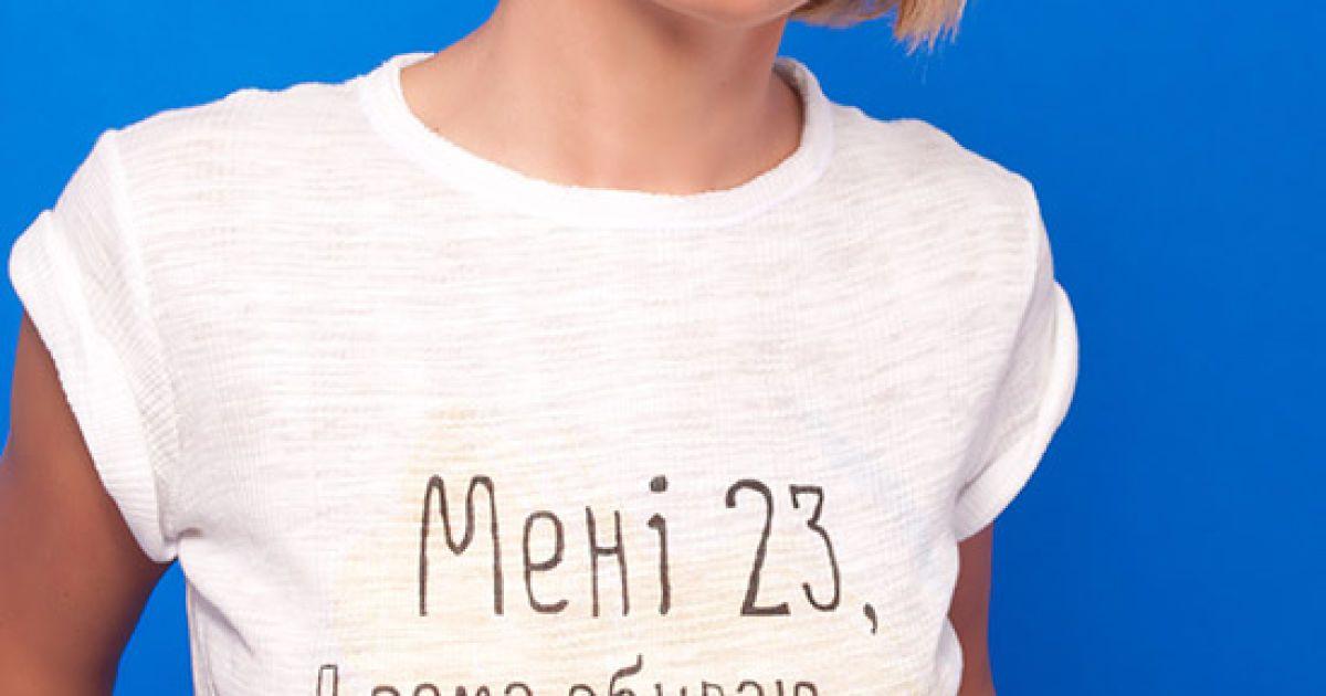 Зіркові українки приміряли патріотичні футболки   jetsetter.ua  Повноекранний режим 53cc16c6356ff