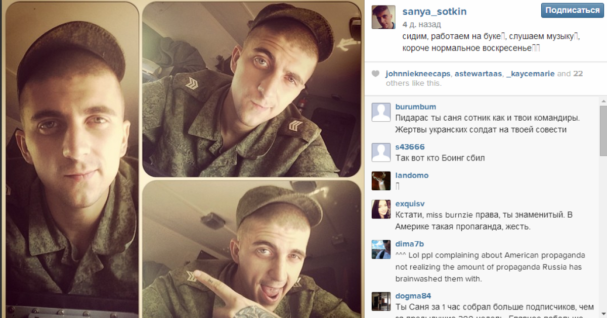 Соткин может принимать участие в обстреле украинских военных @ Пресс-служба Владимира Шандры