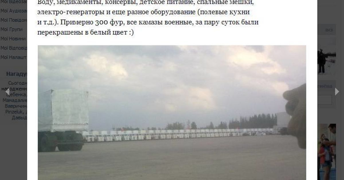"""Россияне похвастались """"гуманитаркой"""" для Украины @ Львовская железная дорога"""