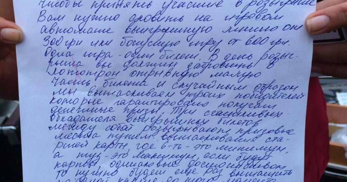 Оголошення, що знайшли в незаконному казино на Троєщині в Києві @ novostimira.com