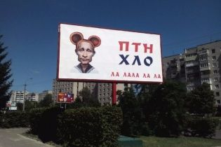 """В Луцке появился билборд с """"Путиным-Чебурашкой"""" и ругательной подписью"""