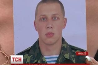 """Родина десантника з Миколаєва отримала """"похоронку"""", але тіла хлопця так і не знайшли"""