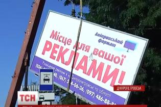 В Днепропетровске объявили войну с нелегальной рекламой