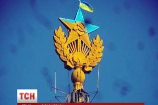 У Москві над легендарною сталінською висоткою замайорів прапор України