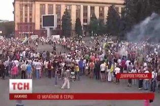 Дніпропетровці вишикувалися у величезний герб України