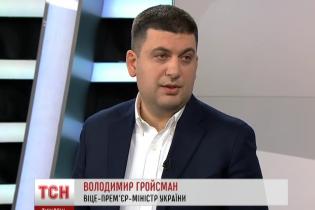 Гройсман розповів, коли в Україні почнеться децентралізація