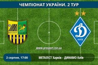 """Металіст - Динамо - 1:2. Київ виграв """"спекотну"""" битву"""