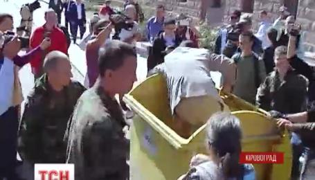 Волна люстрации мусорным баком докатилась до Кировограда