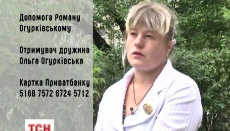 Раненый в зоне АТО Роман Огуркивський просит помощи