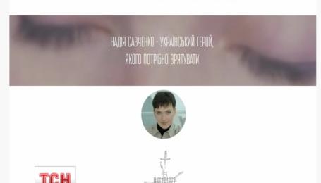 Запрацював сайт по звільненню української льотчиці Надії Савченко
