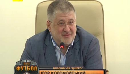 Коломойський - про подвійні стандарти в українському футболі