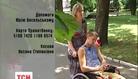 20-річний десантник з Житомира, який став інвалідом в АТО, потребує допомоги