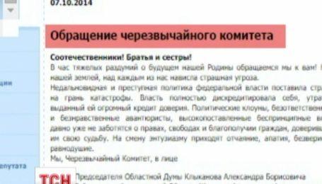 На сайте Астраханской думы появилось сообщение об отделении региона