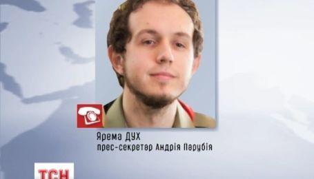 Андрей Парубий не писал заявление об увольнении