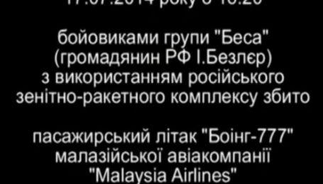 """Террористы отчитались российским """"боссам"""", как сбили """"Боинг"""""""