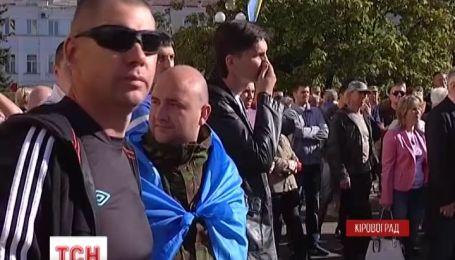 Кировоградцы вышли на протесты против нового губернатора