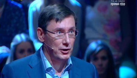 Треба зупинити Путіна - Луценко