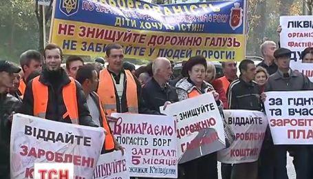 Работники областного дорожного управления вышли на пикет под Кабмин