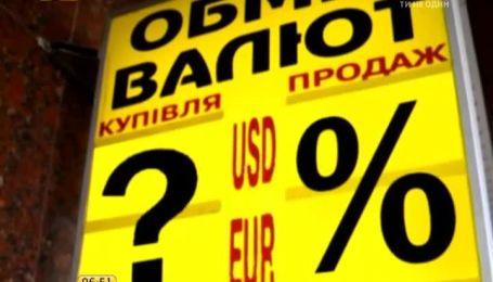 Сьогодні вступають в силу більш жорсткі правила купівлі-продажу валюти
