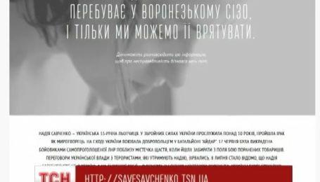 Команда ТСН создала сайт в поддержку героической летчицы Савченко
