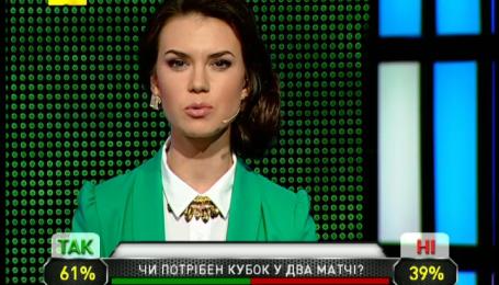 Болельщики поддерживают двухматчевую систему Кубка Украины