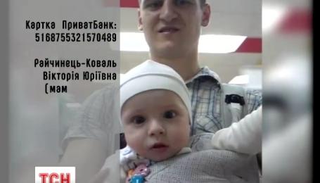 Батьки 11-місячного хлопчика шукають гроші на лікування сина