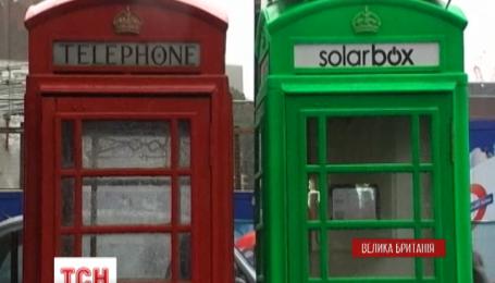 У Лондоні поруч з червоними телефонних будками з'явились зелені