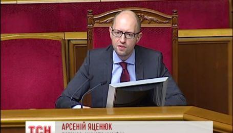 Яценюк переконав Верховну Раду у необхідності енергетичних реформ