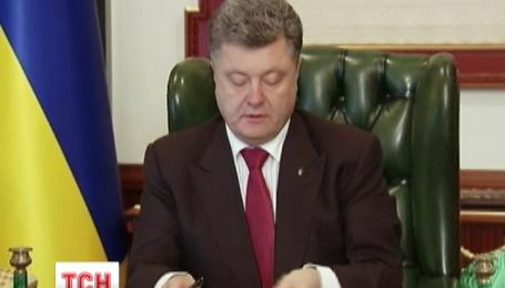 """Президент Порошенко подписал закон """"Об очистке власти"""""""