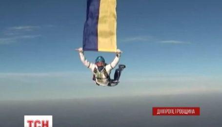 Парашютисты развернули в полете украинский флаг над Днепропетровщиной