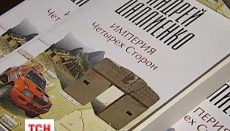 """Кореспондент """"ТСН"""" Андрій Цаплієнко презентував нову книжку"""