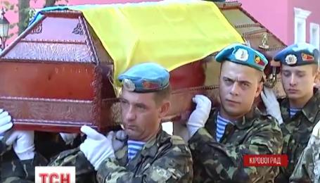 В Кировограде похоронили трех бойцов 3 отдельного полка спецназначения