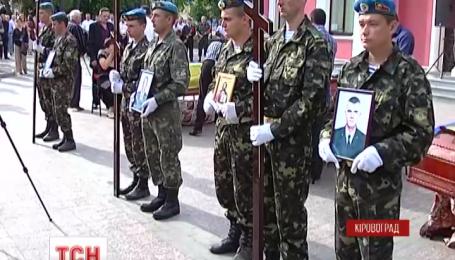 Кировоград снова прощается с погибшими