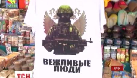 В теперешнем Крыму процветает культ Путина