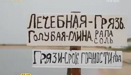 """""""Сніданок з 1+1"""" відшукав українські Мальдіви і Багами"""