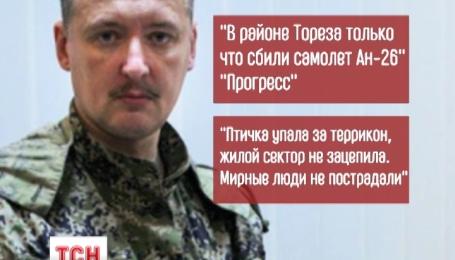 Вину за сбитый пассажирский самолет взял на себя так называемый министр обороны ДНР - Игорь Стрелков