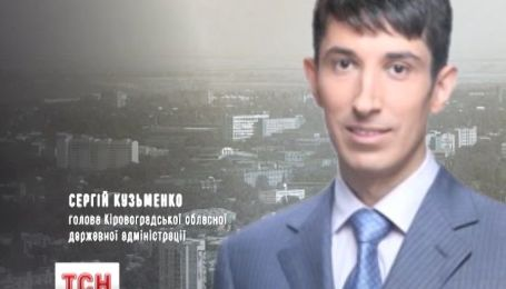 Бывший регионал возглавил Кировоградскую областную государственную администрацию