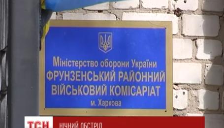В Харькове из гранатомета неизвестные обстреляли районный военкомат города