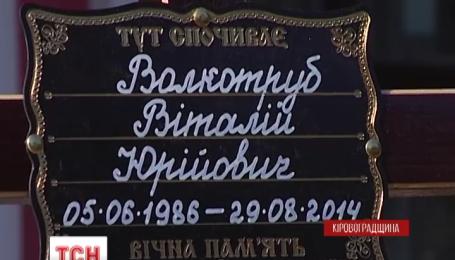 На Кировоградщине попрощались с 28-летним Виталием Волкотрубом