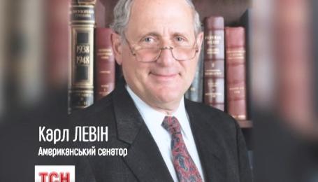 Сенатор Карл Левін, голова комітету США зі збройних сил, прилетів до України