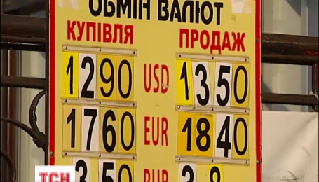 Національна валюта продовжила падіння