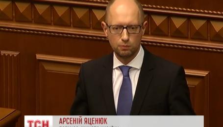 Прем'єр-міністр Арсеній Яценюк подав у відставку